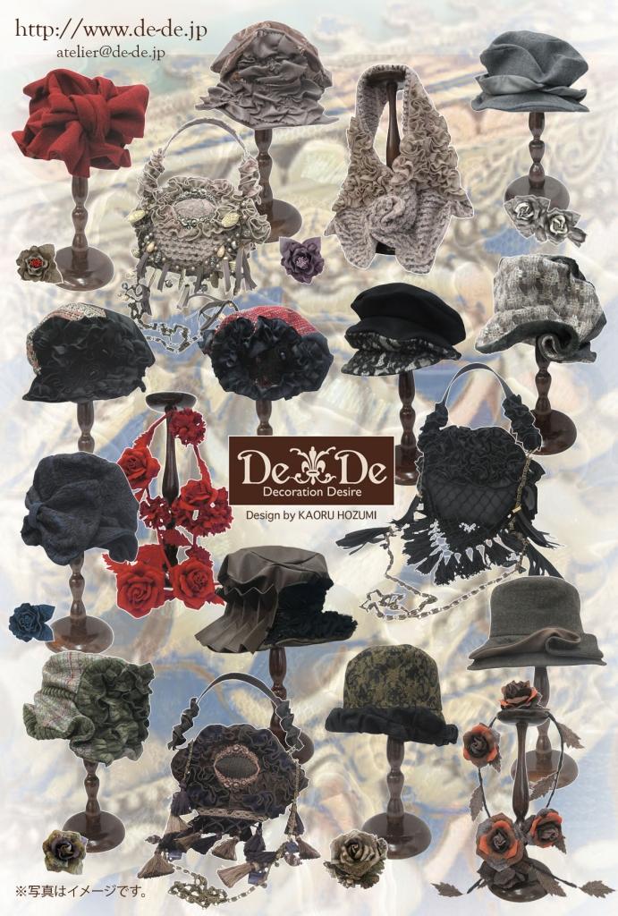 1月の期間限定出店/Decoration Desire/2019年秋冬の帽子