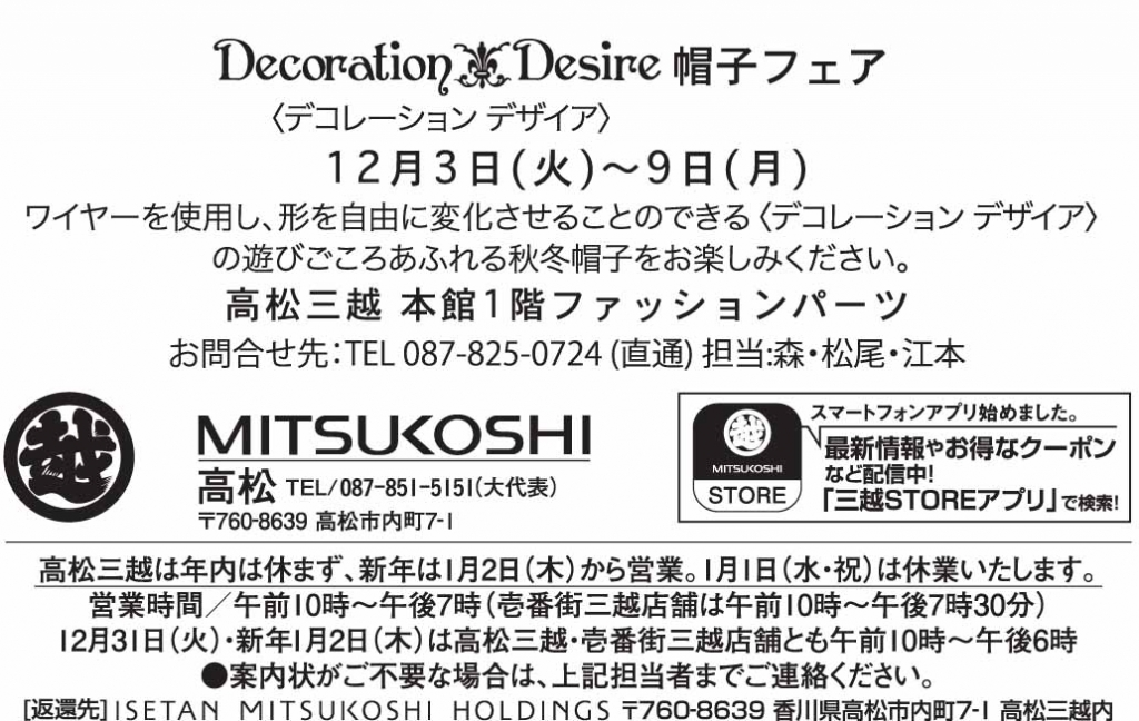 高松三越/2019AW/Decoration Desire