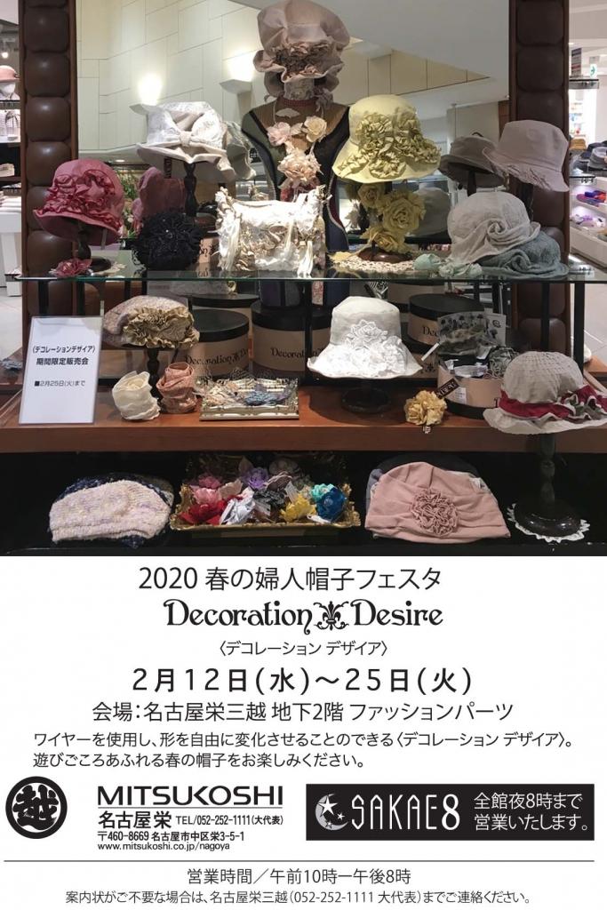名古屋栄三越2020春夏Decoration Desire