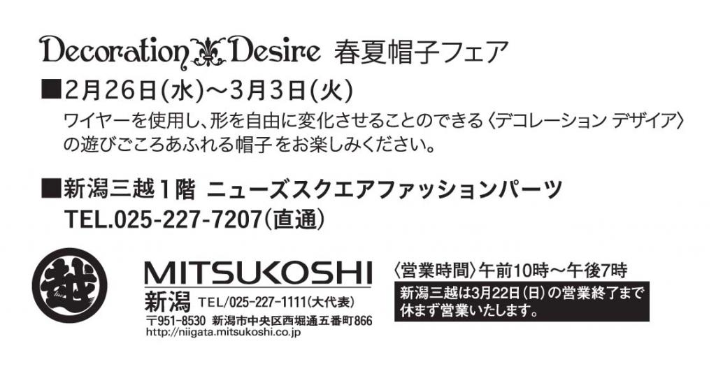 2020年2月新潟三越/DecorationDesire