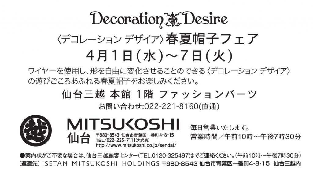 仙台三越/Decoration Desire