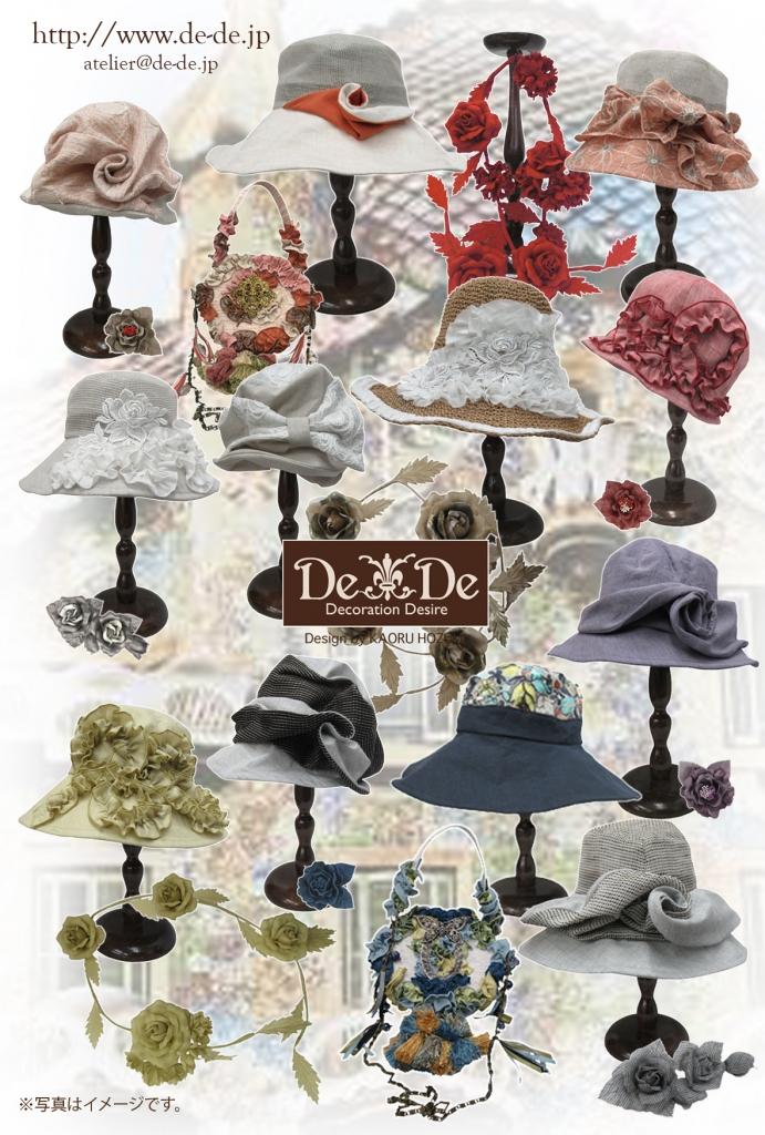 DecorationDesire/2020春夏の帽子