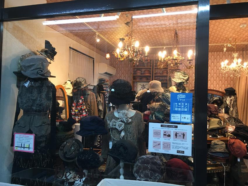 GoToトラベル/地域共通クーポン取扱店/Decoration Desire